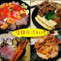 高雄市美食 餐廳 異國料理 日式料理 築饌日式料理丼飯壽司 照片