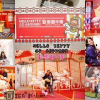 台北市休閒旅遊 景點 展覽館 2016 Hello Kitty Go Around 歡樂嘉年華 (2016年12月16日~2017年2月26日) 照片