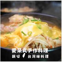 高雄市美食 餐廳 中式料理 中式料理其他 愛呆丸幸福手作料理 照片