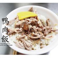 高雄市美食 餐廳 中式料理 小吃 三民市場鴨肉飯 照片