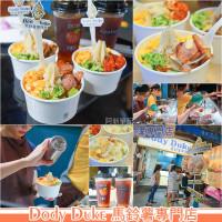 台中市美食 攤販 異國小吃 Dody Duke馬鈴薯專門店 照片