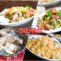 新竹市美食 餐廳 中式料理 熱炒、快炒 888快炒 照片