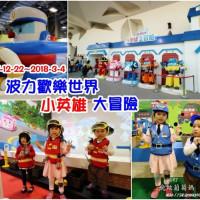台北市休閒旅遊 景點 遊樂場 波力歡樂世界 照片