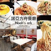 台南市美食 餐廳 異國料理 義式料理 諾亞方舟餐廳 Noah's ark 照片