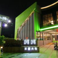 彰化縣美食 餐廳 異國料理 義式料理 嘚嘚茶語共和複合式餐飲-員林旗艦店 照片