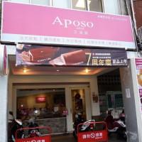新北市美食 餐廳 烘焙 蛋糕西點 Aposo艾波索幸福甜點(板橋門市) 照片