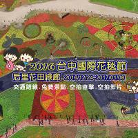 台中市休閒旅遊 景點 觀光花園 2016臺中國際花毯節 照片