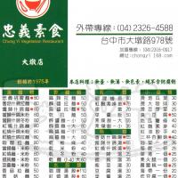 台中市美食 餐廳 素食 忠義素食(大墩店) 照片