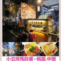 桃園市美食 餐廳 中式料理 小吃 小丑烤馬鈴薯 照片