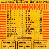 台中市美食 餐廳 中式料理 熱炒、快炒 吉品平價鐵板燒 照片