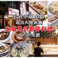 台北市美食 餐廳 異國料理 日式料理 加賀日式創作料理 照片