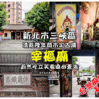 新北市休閒旅遊 景點 古蹟寺廟 宰樞廟 照片