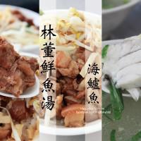 高雄市美食 餐廳 中式料理 小吃 林董鮮魚湯 照片