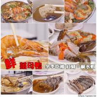 新北市美食 餐廳 火鍋 薑母鴨 鮮薑母鴨 照片
