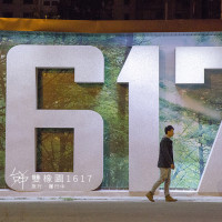 台中市休閒旅遊 景點 景點其他 雙橡園1617 照片