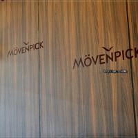 饅頭弟在莫凡彼咖啡館 Mövenpick Café (桃園華泰店) pic_id=3733365