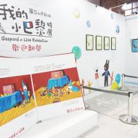 台北市休閒旅遊 景點 展覽館 麗莎和卡斯柏 我的小巴黎特展 照片
