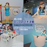 台北市休閒旅遊 景點 展覽館 杯緣子展 照片