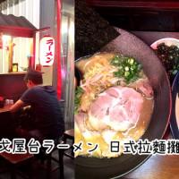 桃園市美食 餐廳 異國料理 日式料理 豚戈屋台拉麵 照片