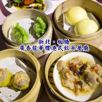 新北市美食 餐廳 中式料理 粵菜、港式飲茶 廣香龍華樓港式飲茶餐廳 照片