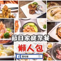 台北市美食 餐廳 火鍋 台北新北美食懶人包 照片