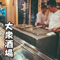 台南市美食 餐廳 餐廳燒烤 串燒 三十八番大眾酒場新美店 照片
