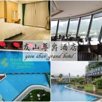 南投縣休閒旅遊 住宿 觀光飯店 友山尊爵酒店Yoou Shan Grand Hotel(南投縣旅館103號) 照片
