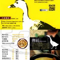 台中市美食 餐廳 中式料理 小吃 黃記鵝肉(大誠總店) 照片