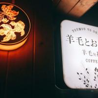 台北市美食 餐廳 咖啡、茶 咖啡館 youmoutoohana 羊毛與花咖啡 照片