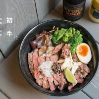 台北市美食 餐廳 異國料理 異國料理其他 初牛(江南店) 照片