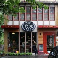 宜蘭縣美食 餐廳 異國料理 Le Temps 食光1998 照片