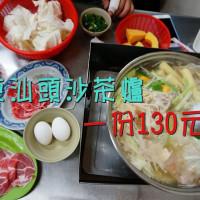 台南市美食 餐廳 火鍋 沙茶、石頭火鍋 廣東汕頭沙茶爐 照片