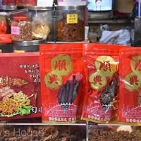 新竹市美食 餐廳 零食特產 順興號肉脯店 照片