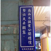 南人幫-Life in Tainan在阿枝泡沫紅茶店 pic_id=3074771