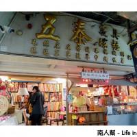南人幫-Life in Tainan在阿枝泡沫紅茶店 pic_id=3074774
