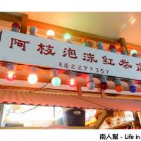 南人幫-Life in Tainan在阿枝泡沫紅茶店 pic_id=3074775