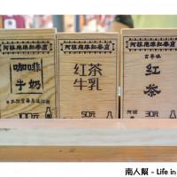 南人幫-Life in Tainan在阿枝泡沫紅茶店 pic_id=3074777