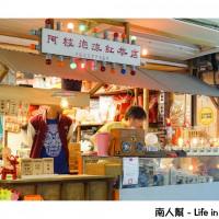 南人幫-Life in Tainan在阿枝泡沫紅茶店 pic_id=3074776