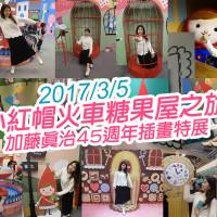 台北市休閒旅遊 景點 展覽館 小紅帽特展:火車糖果屋之旅 照片