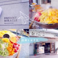 台南市美食 餐廳 飲料、甜品 飲料、甜品其他 夢幻蜜拉Dreamy Miracle 照片