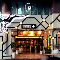 台中市美食 餐廳 異國料理 韓式料理 打啵G-台中大隆店 照片