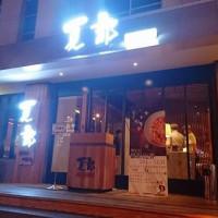 桃園市美食 餐廳 火鍋 夏部壽喜燒 照片