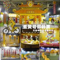 台中市休閒旅遊 景點 展覽館 蛋黃哥懶得展 照片