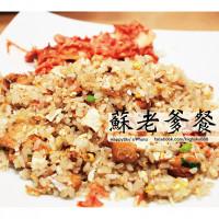 台南市美食 餐廳 中式料理 熱炒、快炒 蘇老爹餐飲 照片