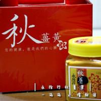 新北市美食 餐廳 零食特產 零食特產 永陞行秋薑黃粉 照片