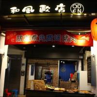 台中市美食 餐廳 異國料理 異國料理其他 和風歐店-忠孝店 照片