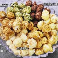 桃園市美食 餐廳 零食特產 零食特產 魔力點子手工爆米花(桃園店) 照片