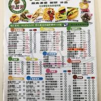 彰化縣美食 餐廳 素食 小蔬苑 照片