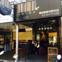 台北市美食 餐廳 咖啡、茶 歐蜜瑪咖啡 照片