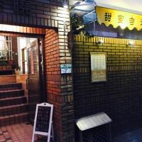 台北市美食 餐廳 異國料理 異國料理其他 甜蜜自造i Sweet 照片